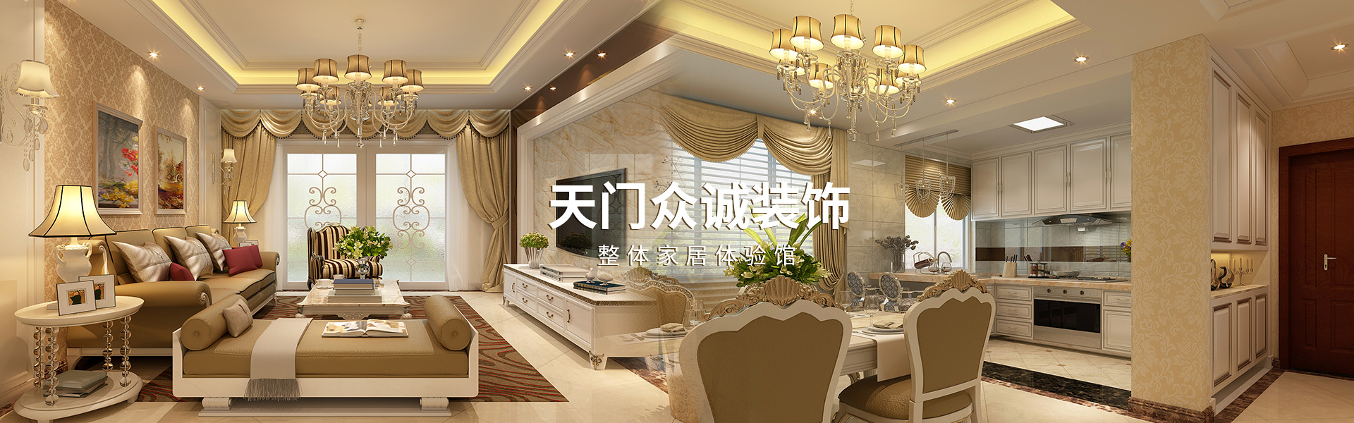 室内设计装饰